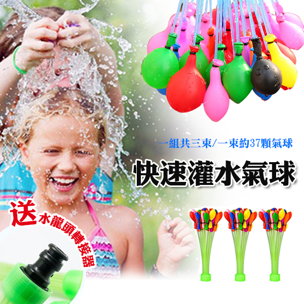 水球神器 打水仗 快速灌水水球 水球製造 水球大戰 免綁水球 魔術水球 夏天 玩水