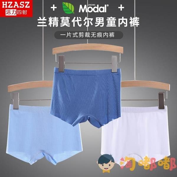 兒童內褲平角男童冰絲涼感純棉四小童短褲【淘嘟嘟】