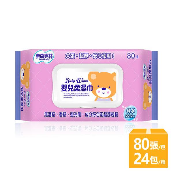 奈森克林 嬰兒加厚柔濕巾/濕紙巾80抽(掀蓋)x24包入 整箱超值購