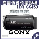 可傑 SONY HDR-CX450 攝影機 數位攝影機 公司貨