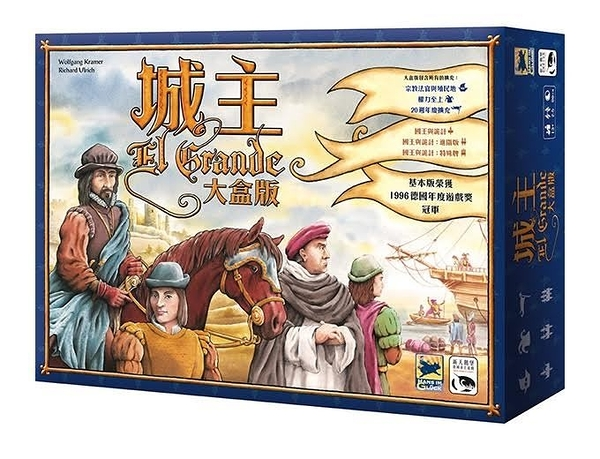 『高雄龐奇桌遊』 城主 大盒版 EL GRANDE BIG BOX 繁體中文版 大王 正版桌上遊戲專賣店