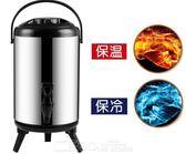 不銹鋼奶茶桶商用保溫桶豆漿桶6L 8L10L12L冷熱雙層保溫桶茶水桶 DF  全館免運