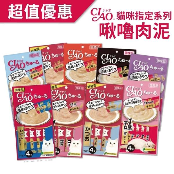 日本CIAO 指定系列-啾嚕肉泥 14gx4入