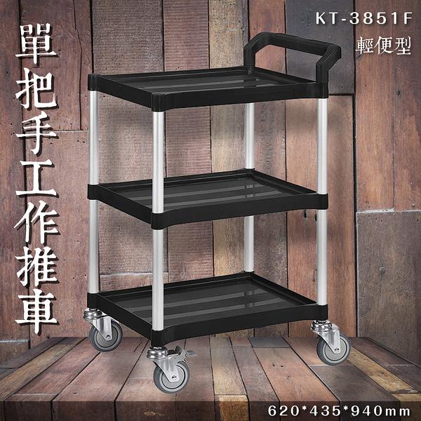 【專利設計】KT-3851F 三層單把手工作推車(小) 餐車 服務車 分層推車 置物架 手推車 煞車輪