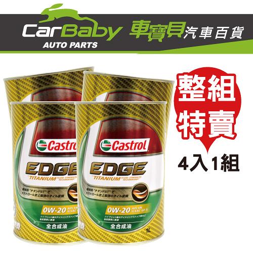 CASTROL 嘉實多 0W-20機油 EDGE 1公升 (四罐)