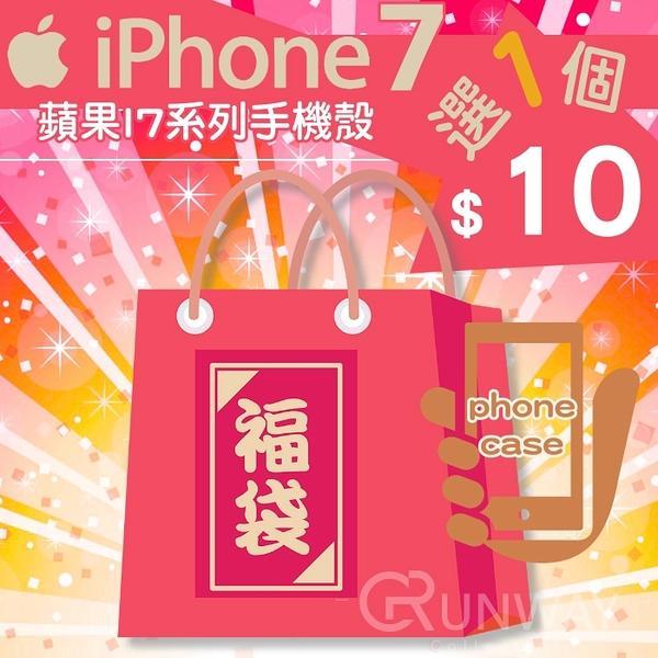 【現貨】感恩回饋超值福袋 iphone7/8系列手機殼 7/8PLUS 蘋果手機殼