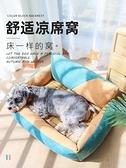 貓窩 四季通用夏季狗狗窩寵物床貓窩泰迪狗床可拆洗小型犬墊子用品【快速出貨】