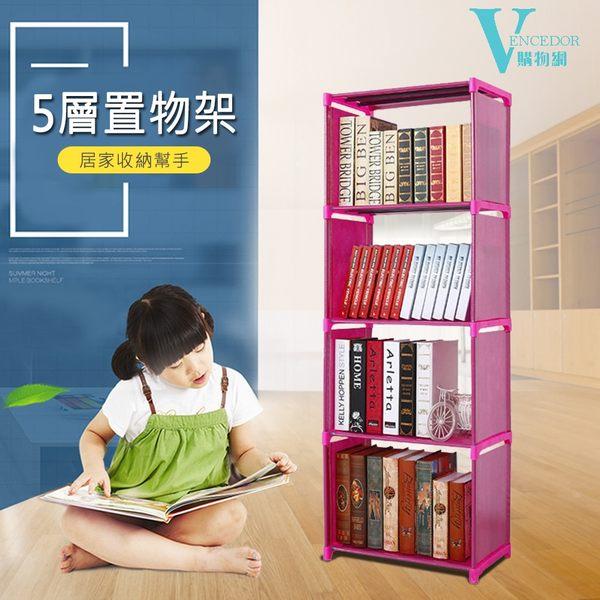 簡易書架 書櫃 五層4格置物架 收納櫃 組合櫃 置物組裝 架子 ★ 超取最多2個 ★【VENCEDOR】