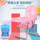 85折免運-寶寶餐椅兒童餐椅多功能可折疊便攜式嬰兒椅子吃飯餐桌椅幼兒餐桌WY