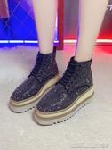 網紅水鑽滿鑽厚底鬆糕坡跟繫帶布洛克短靴馬丁靴機車靴方頭女鞋潮 【快速出貨】