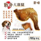 *KING WANG*【盒裝】奇啃《戰斧大雞腿》25入/桶 犬貓可食用