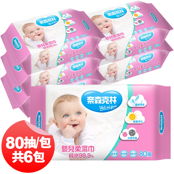 奈森克林 嬰兒柔濕巾/濕紙巾80抽x6包入