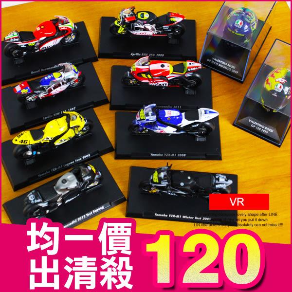《最後5個》7-11 集點 瓦倫蒂諾 羅西 重機 機車 安全帽 模型車 玩具 模型 1:24 D61053