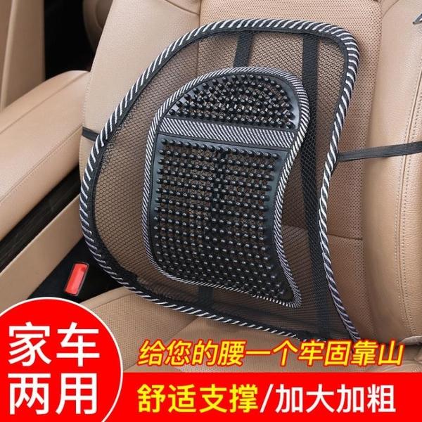 汽車腰靠車用護腰背靠墊夏季透氣 cf