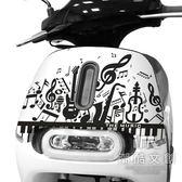 GOGORO 2面板貼 《潮酷文創》創意保護貼 獨特車貼 車膜 /  GR2018-音符派對