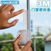 玻璃門窗密封條隔音條塑鋼窗戶鋁合金防風條木門縫門底擋風防塵貼