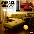和樂音色日本制沙發高檔轉角沙發 大戶型客廳沙發 大客廳皮布沙發可拆洗