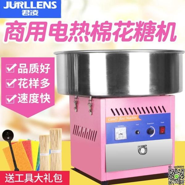 棉花糖機 棉花糖機商用電動全自動擺攤用兒童花式棉花糖機器迷你拉絲制作機T