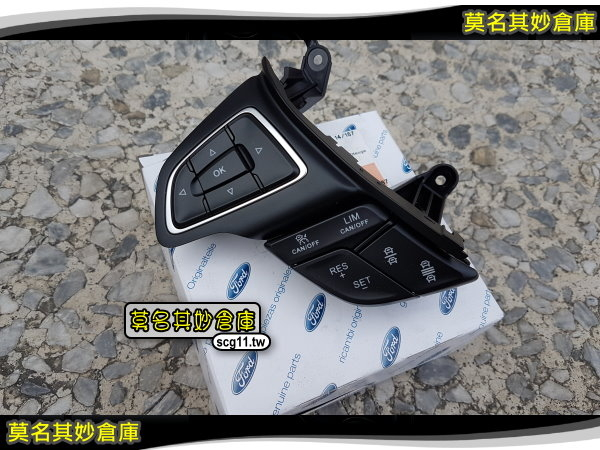 莫名其妙倉庫【CP050 ACC訂速開關】原廠 三幅方向盤 自適應 巡航開關 自動跟車 Focus MK3.5