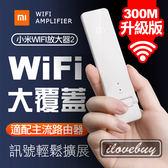 小米WiFi+放大器2 訊號增強器 小米wifi增強器 路由器 網路放大器 網路增強器 小米wifi