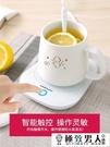 加熱杯墊榮事達暖暖杯55度熱牛奶加熱杯墊電熱保溫水杯墊自動恒溫寶底座器【極致男人】