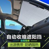 許愿汽車遮陽簾 自動伸縮前擋風玻璃遮陽板防曬隔熱遮陽擋遮光板WY 嚴選柜惠八八折