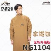 [中壢安信]MORR PostPosi Ⅱ 第二代 反穿 拿鐵咖 全新升級版 連身 雨衣 背後全新設計 NG1104
