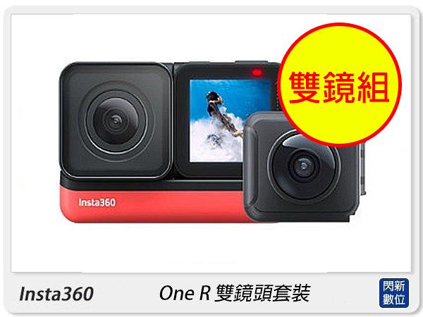 送128G+原廠自拍桿~ Insta360 One R 雙鏡頭(全景+4K)套裝 360度 運動相機 防水 攝影機 拍攝(OneR,公司貨)