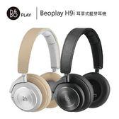 ➘結帳下殺➘B&O PLAY Beoplay H9i 藍芽 無線耳罩式耳機 黑 / 棕 原廠保固2年