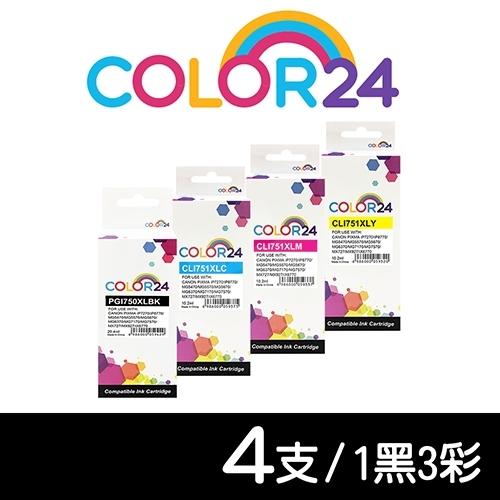 【COLOR24】for Canon 1黑3彩高容量 PGI-750XLBK+CLI-751XL C/M/Y 相容墨水匣 /適用 iP7270/iP8770/MG5470/MG5570/MG5670