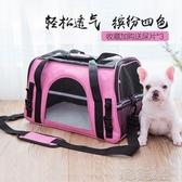 寵物背包外出便攜貓包旅行袋泰迪小型犬貓背包狗包狗狗包寵物用品 喵喵物語YJT