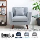 單人座 唐納德日式簡約拉扣造型單人沙發/3色/H&D東稻家居