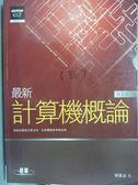 【書寶二手書T7/大學資訊_PIT】最新計算機概論(第五版)_陳惠貞_3/e