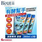 【超值三入組】AIMEDIA 艾美迪雅 滾筒洗衣槽專用清潔劑 390ml 洗衣機 清潔 日本暢銷品牌 公司貨