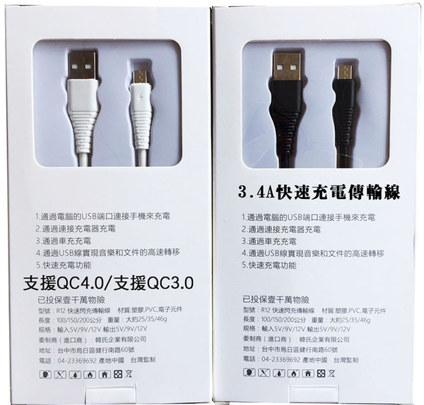 『Micro USB 3.4A 1.5米充電線』糖果 SUGAR T10 T20 T30 T35 快充線 傳輸線 150公分 安規檢驗合格