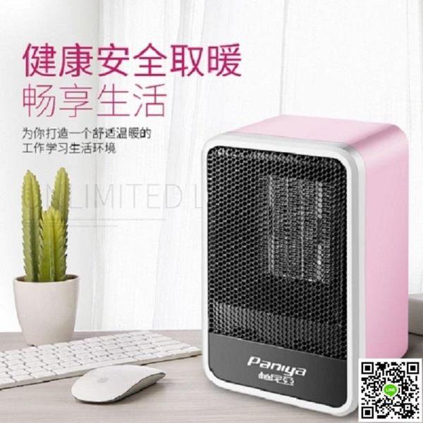 暖風機 帕尼亞暖風機迷你取暖器家用電暖風辦公室靜音電暖器無光速熱促銷 城市玩家