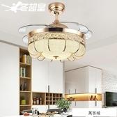 隱形風扇燈 歐式餐廳客廳吊扇燈臥室電扇燈帶燈的家用電風扇吊燈 220v 萬客城