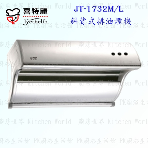 【PK廚浴生活館】高雄喜特麗 JT-1732M 斜背式排油煙機 JT-1732 抽油煙機