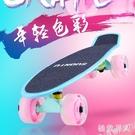 滑板小魚板大魚板初學者青少年男女生公路滑板專業四輪滑板車TA8062【極致男人】