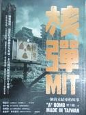 【書寶二手書T3/社會_JRV】核彈MIT;一個尚未結束的故事_賀立維