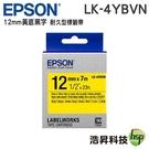 【12mm 黃底黑字】EPSON LK-4YBVN 耐久型 原廠標籤帶