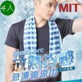 【南紡購物中心】【藻土屋】夏日清爽急凍沁涼巾(4入組)