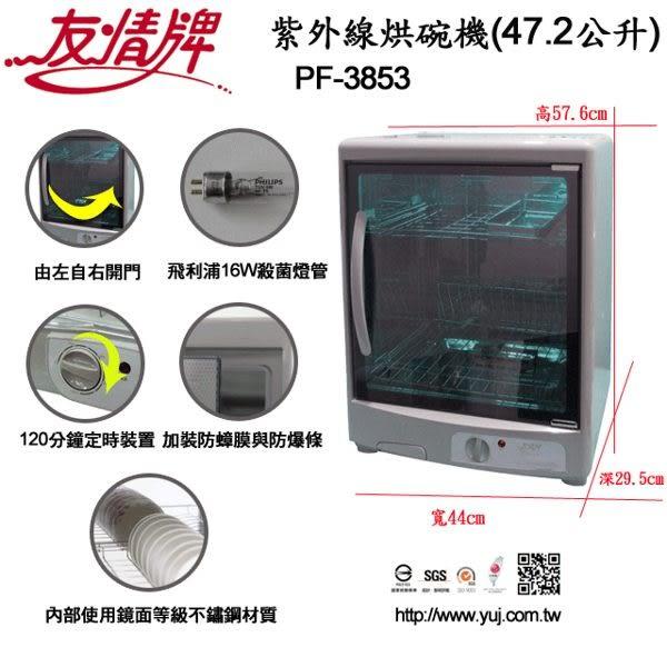 【艾來家電】【分期0利率+免運】友情牌 47.2公升紫外線烘碗機(二層)PF-3853