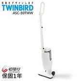 日本TWINBIRD-強力手持直立兩用吸塵器(白)ASC-80TWW