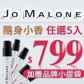 Jo Malone隨身小香任選5入799加碼送