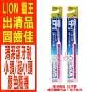 【出清品】日本 LION獅王 固齒佳 薄深潔牙刷3列 軟毛 小頭 超小頭 二款 顏色隨機 艾莉莎ELS