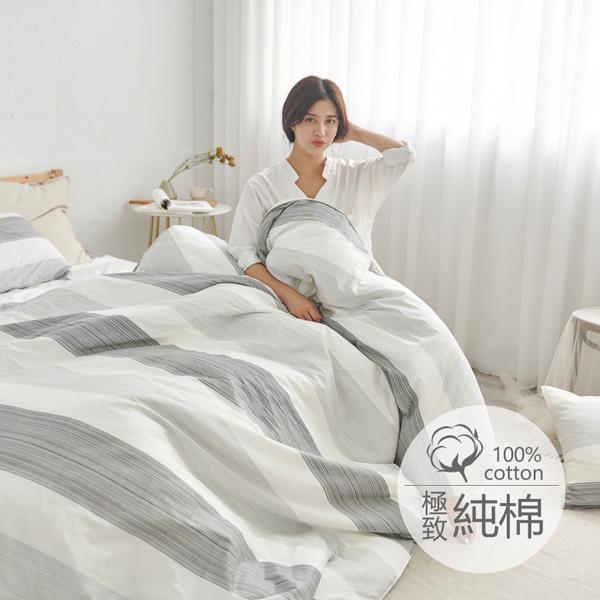 [小日常寢居]#B204#100%天然極致純棉6x7尺標準雙人被套(180*210公分)*台灣製 薄被單