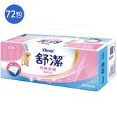 舒潔拉拉炫彩抽取式衛生紙110抽*72包(箱)【愛買】