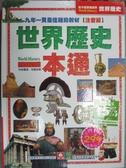 【書寶二手書T4/少年童書_XDS】世界歷史一本通_幼福編輯部