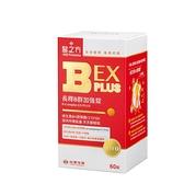 本月下殺85折↘台塑生醫 B群EX PLUS加強錠(60錠/瓶)